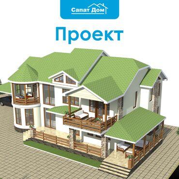 Строительство 2 этажного домаЦена под ключ - 260$/м2Площадь - свыше