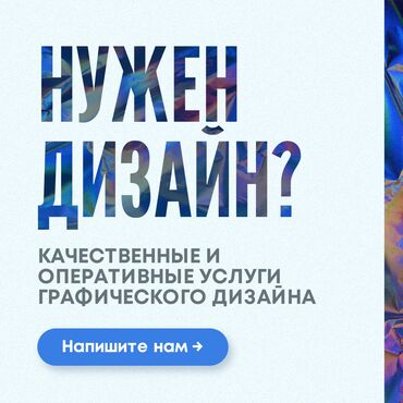 Услуги графического дизайна: — Логотипы— Фирменный стиль— Дизайн
