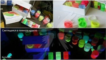 Флуоресцентная краска универсальная в Куляб