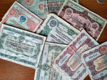 Купюры - Бишкек: Советские облигации Продаю советские облигации государственного займа