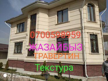 Услуги - Военно-Антоновка: Утепление, Фасад   Больше 6 лет опыта