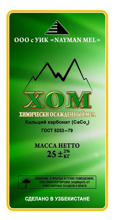 Химически осаждённый мел в Бишкек