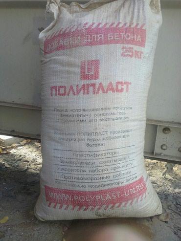 Пластификатор ПОЛИПЛАСТ С3 в Бишкек
