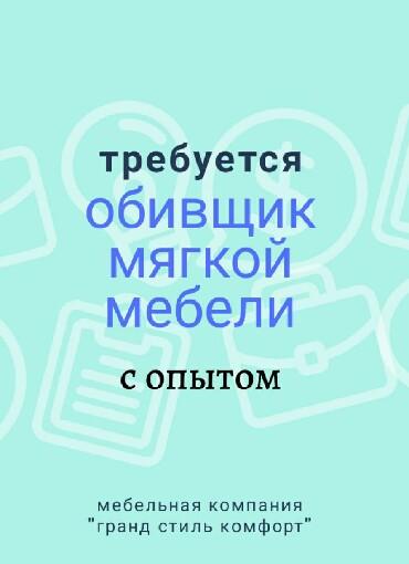столяр плотник в Кыргызстан: В цех мягкой мебели требуются оббивщик,каркасные по мягкой мебели.Опыт