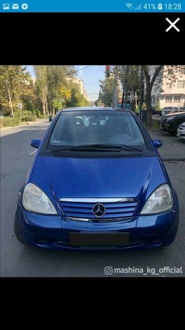 Mercedes-Benz A 160 1.6 л. 2000   154000 км