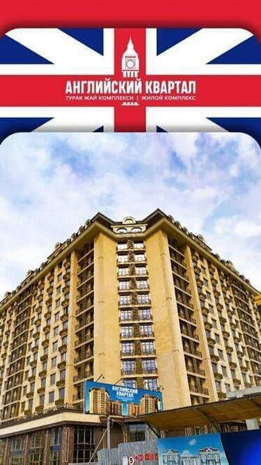 прием макулатуры бишкек адреса в Кыргызстан: Элитка, 3 комнаты, 122 кв. м Лифт, Неугловая квартира, Сквозная планировка