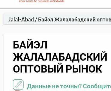 продается-коммерческая-недвижимость в Кыргызстан: Продается торговое место, Рынок Бай-Эл. 1-ряд. Контейнер-11. Очень ход