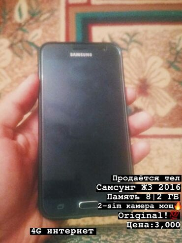 Электроника в Кара-Суу: Б/у Samsung Galaxy J3 2016 8 ГБ