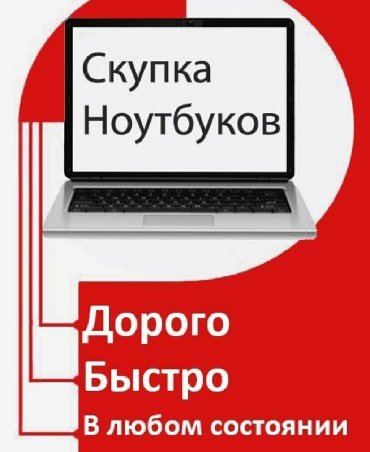 Ноутбуки в Кыргызстан: Скупка вашего ноутбука! оценка выше, чем у других! моментальный