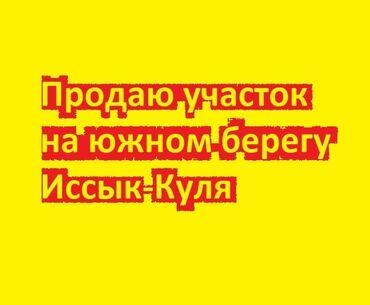 продажа коттеджей на иссык куле лазурный берег in Кыргызстан | ПРОДАЖА ДОМОВ: 50 соток, Хозяин, Красная книга