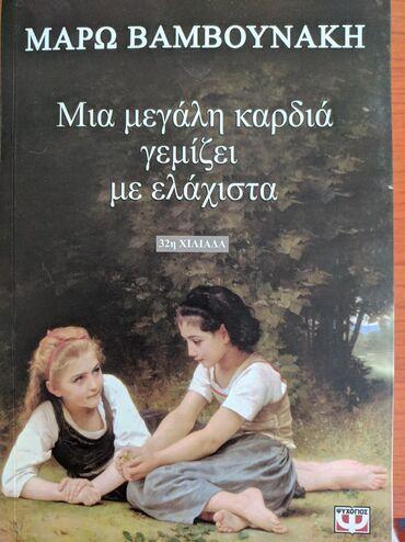 Παιδικο-εφηβικο βιβλίο  (αμεταχειριστο σε άριστη κατάσταση)