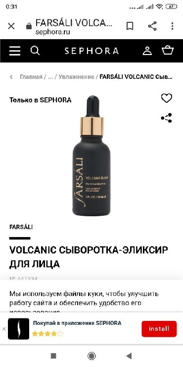 духи для женщин в Кыргызстан: Знаменитый бренд из США!Великолепная сыворотка для лица!Сама пользуюсь