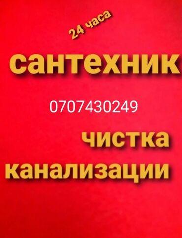 эмалировка ванн бишкек в Кыргызстан: Сантехник   Чистка канализации, Чистка септика, Замена труб   Больше 6 лет опыта
