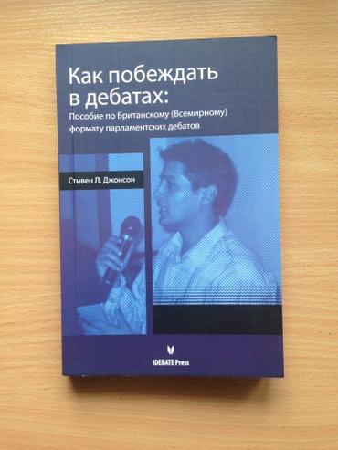 Стивен Л. Джонсон 'Как побеждать в дебатах' в Бишкек