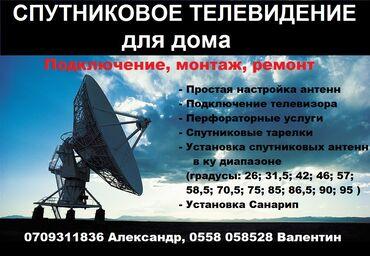 Спутниковое телевидение  для дома  Подключение, монтаж, ремонт     - П