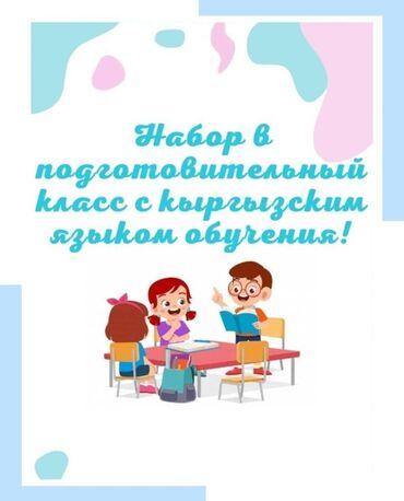 гдз по математике с к кыдыралиев в Кыргызстан: Репетиторы школьной программы