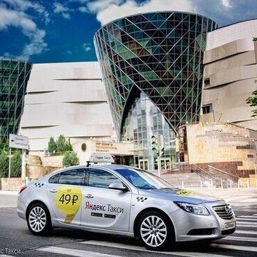 Набор Яндекс.Такси с лич. авто Партнер Яндекс. Такси набирает