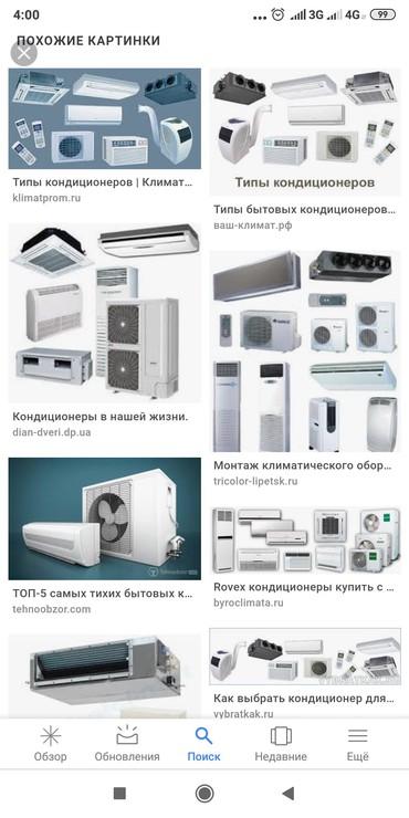 Установка кондиционеров монтаж в Сузак