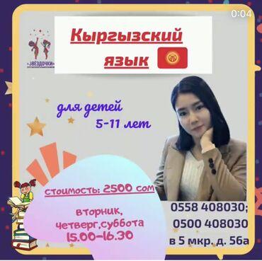 группы детских автокресел в Кыргызстан: Репетитор | Чтение, Грамматика, письмо | Подготовка к экзаменам