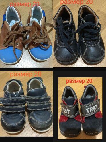 детская обувь на овчине в Азербайджан: Обувь,размер указан на фото,по манату,отдам в Ахмедлах,есть вотсап