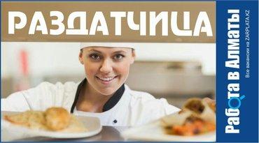Срочно требуется раздатчица в столовую в Бишкек