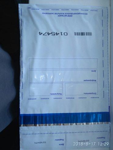 Вакуумный пакет 200*300,сейфпакет 250*350 в Бишкек