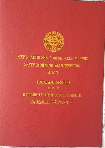 Недвижимость - Таш-Мойнок: 5 соток, Для строительства, Собственник, Красная книга