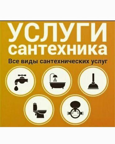 ремонт подъезда бишкек в Кыргызстан: Сантехник   Чистка канализации, Чистка водопровода, Чистка септика   Больше 6 лет опыта