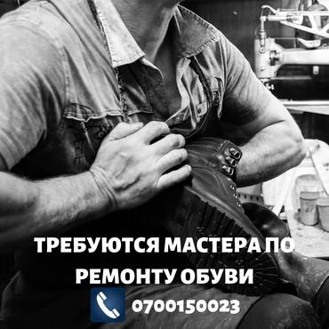 Центр Ремонта Обуви ищет мастеров по в Бишкек