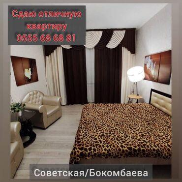1 комната, 45 кв. м С мебелью