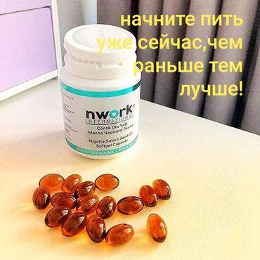 Витамины и БАД
