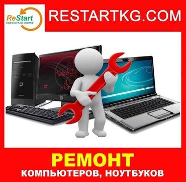 ремонт-игровых-приставок в Кыргызстан: Все очень просто, один звонок, и нет проблем!у нас есть выезд! —
