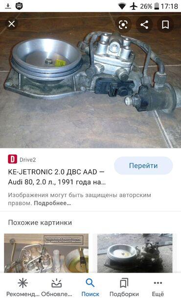 Дозатор топлива(распределитель) на Audi 4х цилиндровый механический