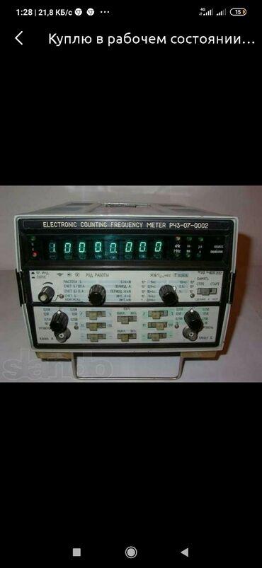 1064 объявлений: Куплю приборы СССР и многое другое оборудование
