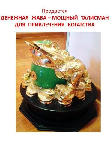 Продается денежная жаба – мощный в Бишкек