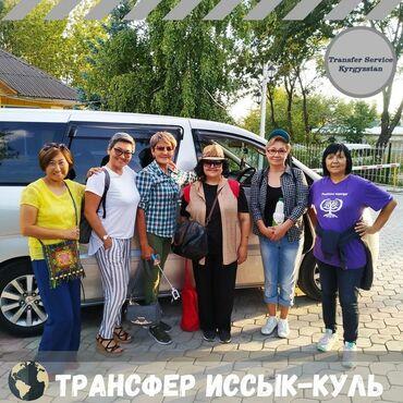 перевозка в Кыргызстан: В аэропорт, Алматы, Иссык-Куль Легковое авто | 7 мест
