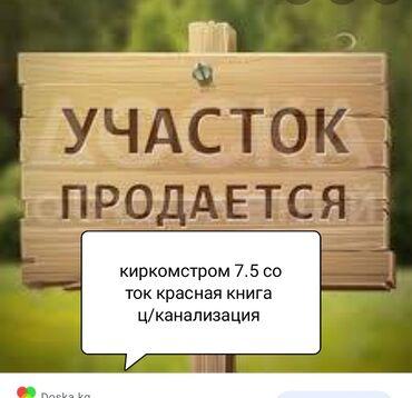 продам маламута в Кыргызстан: Продам Дом 25 кв. м, 2 комнаты