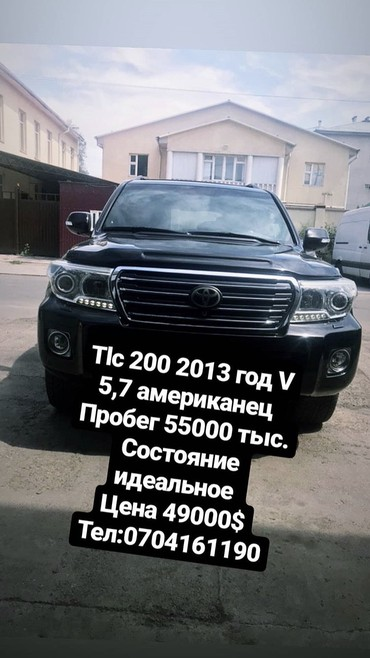 Toyota Land Cruiser 2013 в Бишкек