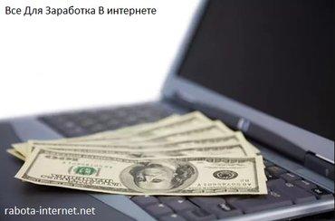 ТРЕБУЕНТСЯ БАНКИР, КОМПАНИЯ ''GOLDENSTAR'' Требования: -возраст 17 в Бишкек