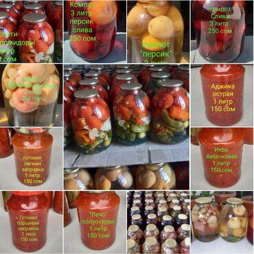 саженцы персика в бишкеке в Кыргызстан: Продаем зимние заготовки и компоты Компоты Яблоко виноград Слива Груша