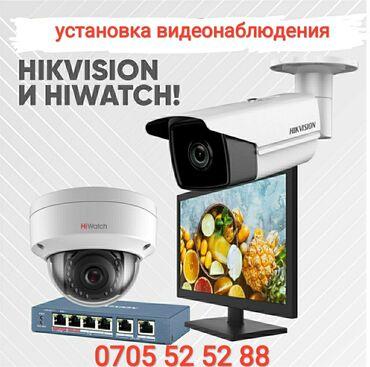 Ip камеры edimax с удаленным доступом - Кыргызстан: ВидеонаблюдениеСистема видеонаблюдения любой сложности под ключ от