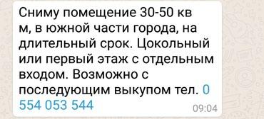 Сниму помещение 30-50 кв м, в южной части в Бишкек