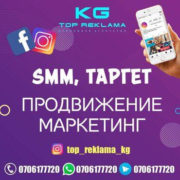 продажа аккаунтов инстаграм in Кыргызстан   ИНТЕРНЕТ РЕКЛАМА: Интернет реклама   Мобильные приложения, Instagram, Facebook   Консультация, Восстановление, Верстка