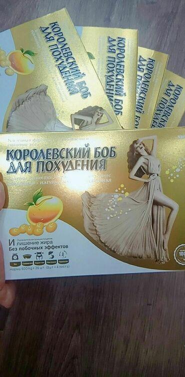 Королевский боб для похудения