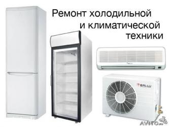 Ремонт кондиционеров холодильной техники в Бишкеке