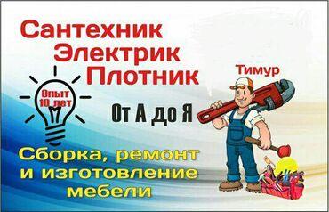 Требуется сборщик кухонной мебели без опыта - Кыргызстан: Ремонт, реставрация мебели