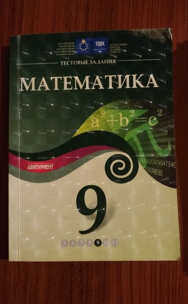 İdman və hobbi Lənkəranda: Математика 9 класс тесты 2010 года в хорошем состоянии