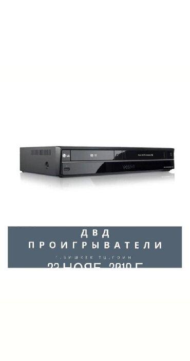 dvd bbk в Кыргызстан: DVD плееры 1500с