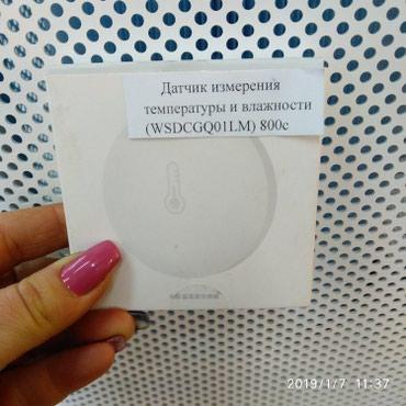 Датчик изменения температуры и влажности воздуха от фирмы Xiaomi в Бишкек