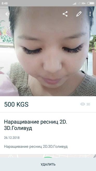 Наращивание ресниц выезд без доплаты, в Бишкек